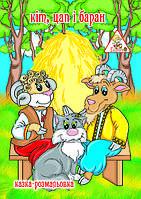 Казки розмальовки А4 Кіт цап і баран