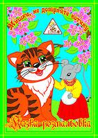 Казки розмальовки А4 Ведмедики не довіряйте котику