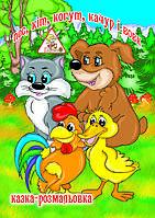 Казки розмальовки А4 Пес кіт когут качур і вовк