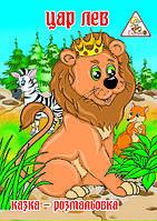 Казки розмальовки А4 Цар лев