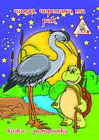 Казки розмальовки А4 Чапля черепаха та рак
