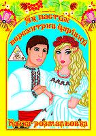 Казки розмальовки А4 Як пастух перехитривши царівну