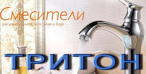 Змішувачі Тритон для ванної, умивальників, кухні, біде
