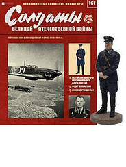 Солдаты Великой Отечественной Войны (Eaglemoss) №161 Лейтенант ВВС в повседневной форме 1:32