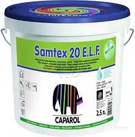 Краска Caparol Samtex20 E.L.F. B1 белый 2,5л