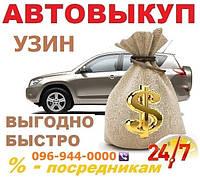 Авто выкуп Узин / 24/7 / Срочный Автовыкуп в Узине, CarTorg
