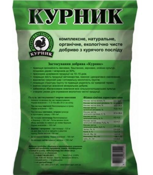Органическое удобрение Курник 5кг