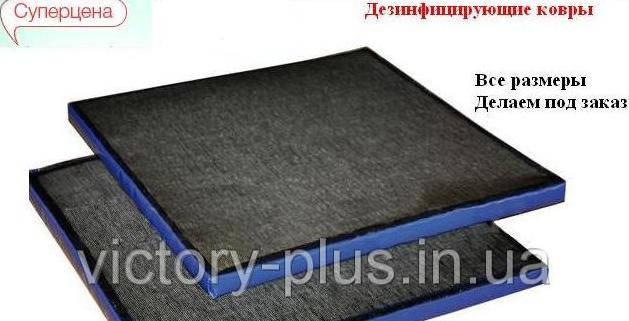 Дезинфицирующий коврик 50х65 см