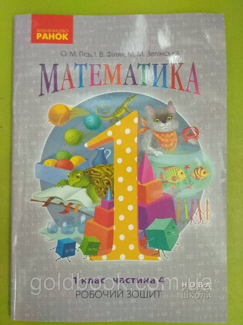 Математика 1 клас. Робочий зошит 4 частина.