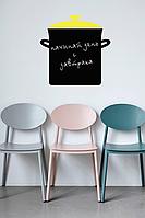 Наклейка кухонная для письма мелом Кастрюля ( виниловая пленка самоклейка)