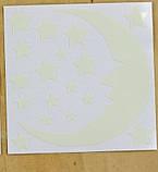 """Люминесцентные наклейки """"Луна со звездами"""" - 10*10см, фото 2"""