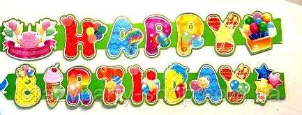 Гирлянда -буквы Happy Birthday разноцветная