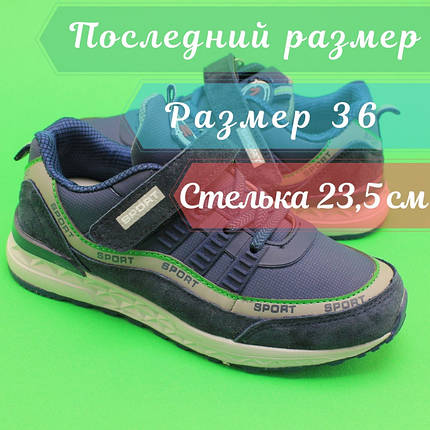 Кроссовки для мальчика 5047F размер 36, фото 2