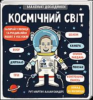 Дитяча книга Космічний світ, Рут Мартін та Аллан Сандерс