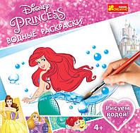 Водные раскраски. Принцессы 2. Disney, фото 1