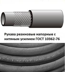 Рукава резиновые напорные с нитяным усилием ГОСТ 10362-76