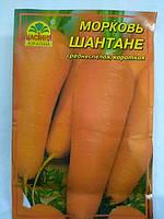 Морковь Шантане, фото 1