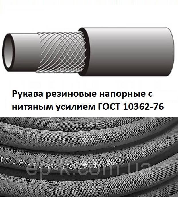 Рукав напорный 6х14-1,6 ГОСТ 10362-76