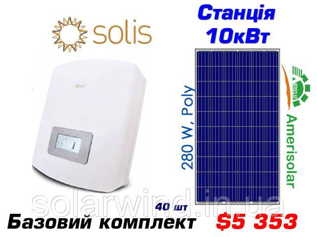 Комплект мережевої сонячної електростанції 10кВт Solis