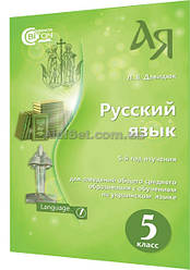 5 класс / Русский язык. Підручник (програма 2018) / Давидюк / Світоч