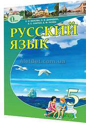 5 класс / Русский язык (русская школа). Підручник / Быкова / Освіта