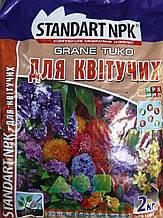 Добриво для квітучих 2 кг