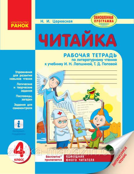 литературное чтение четвертый класс рабочая тетрадь