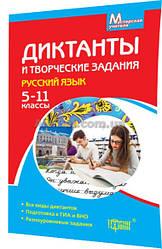 5-11 класс / Русский язык. Сборник диктантов / Бойко / Торсинг