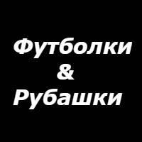 Футболки/Рубашки