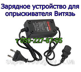 Зарядное устройство для аккумуляторного опрыскивателя Витязь АО-16