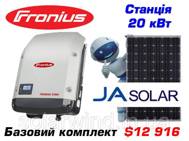 Комплект мережевої сонячної електростанції 20кВт