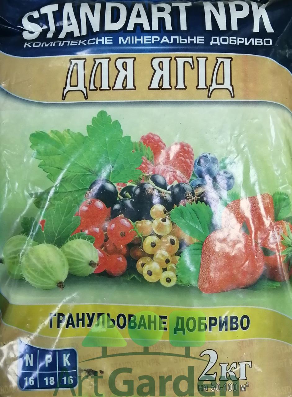 Удобрение для ягод 2 кг