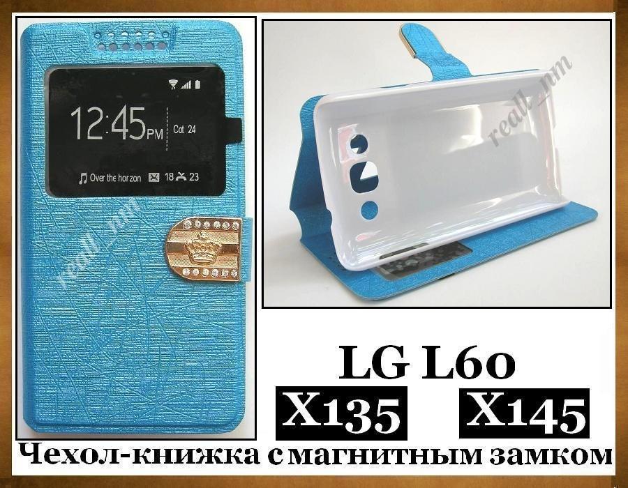 Синий чехол-книжка View Case для смартфона LG L60 Dual X135 X145