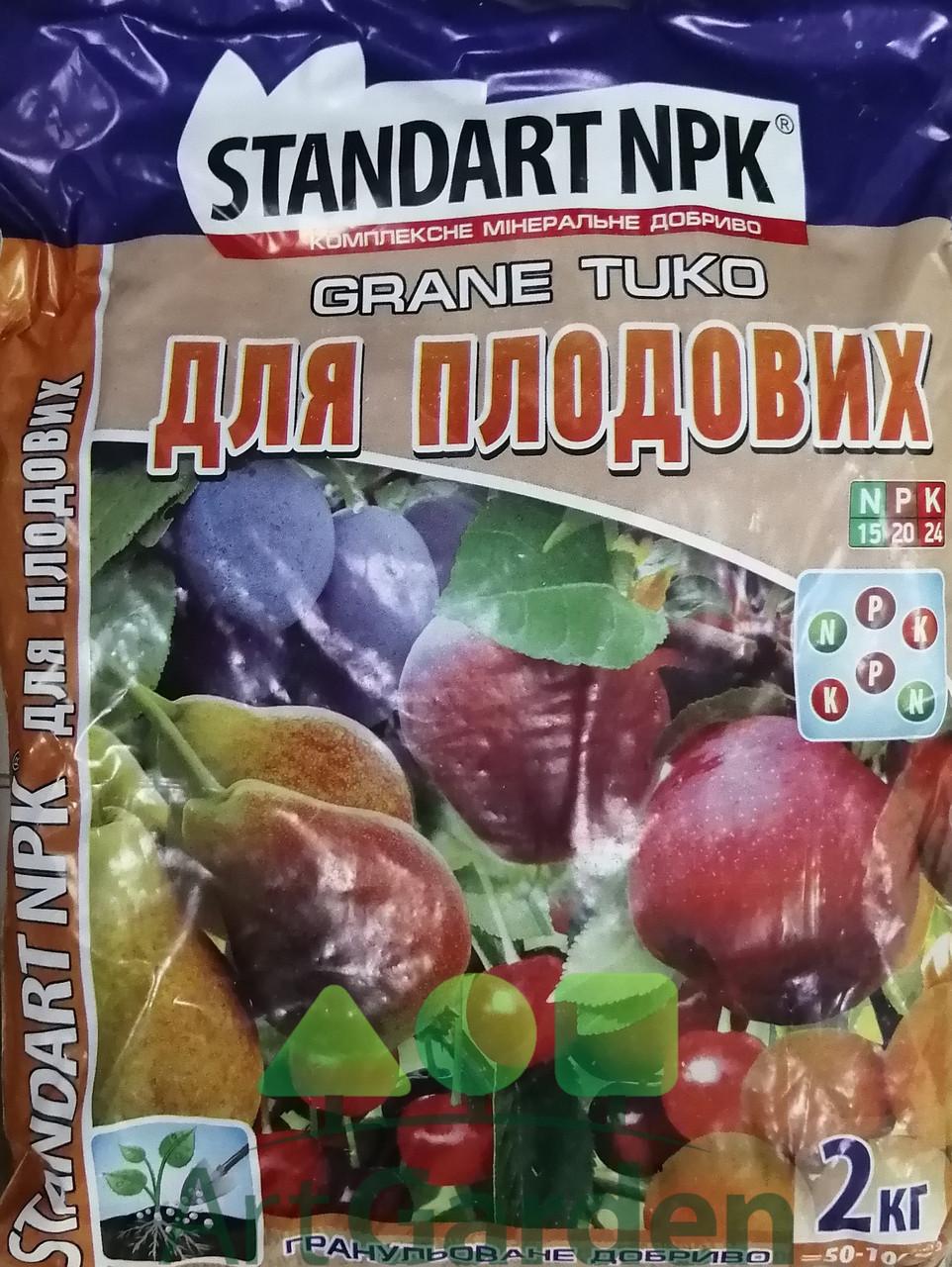 Добриво для плодових дерев 2 кг