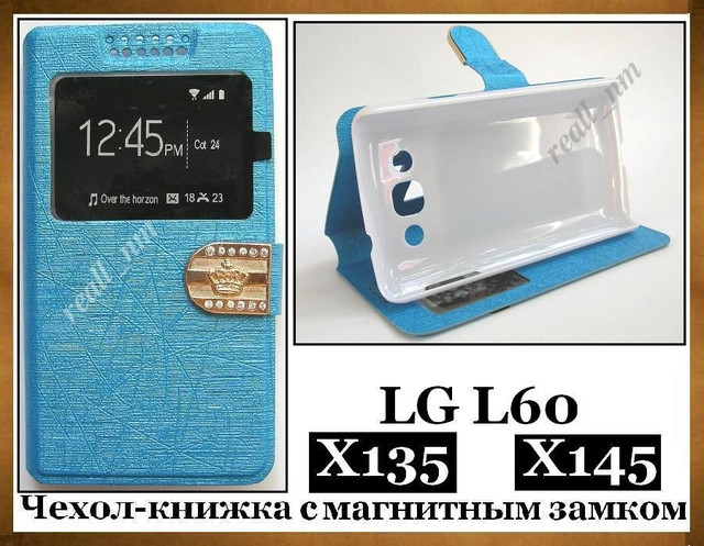 функциональный чехол LG L60 Dual X135 X145
