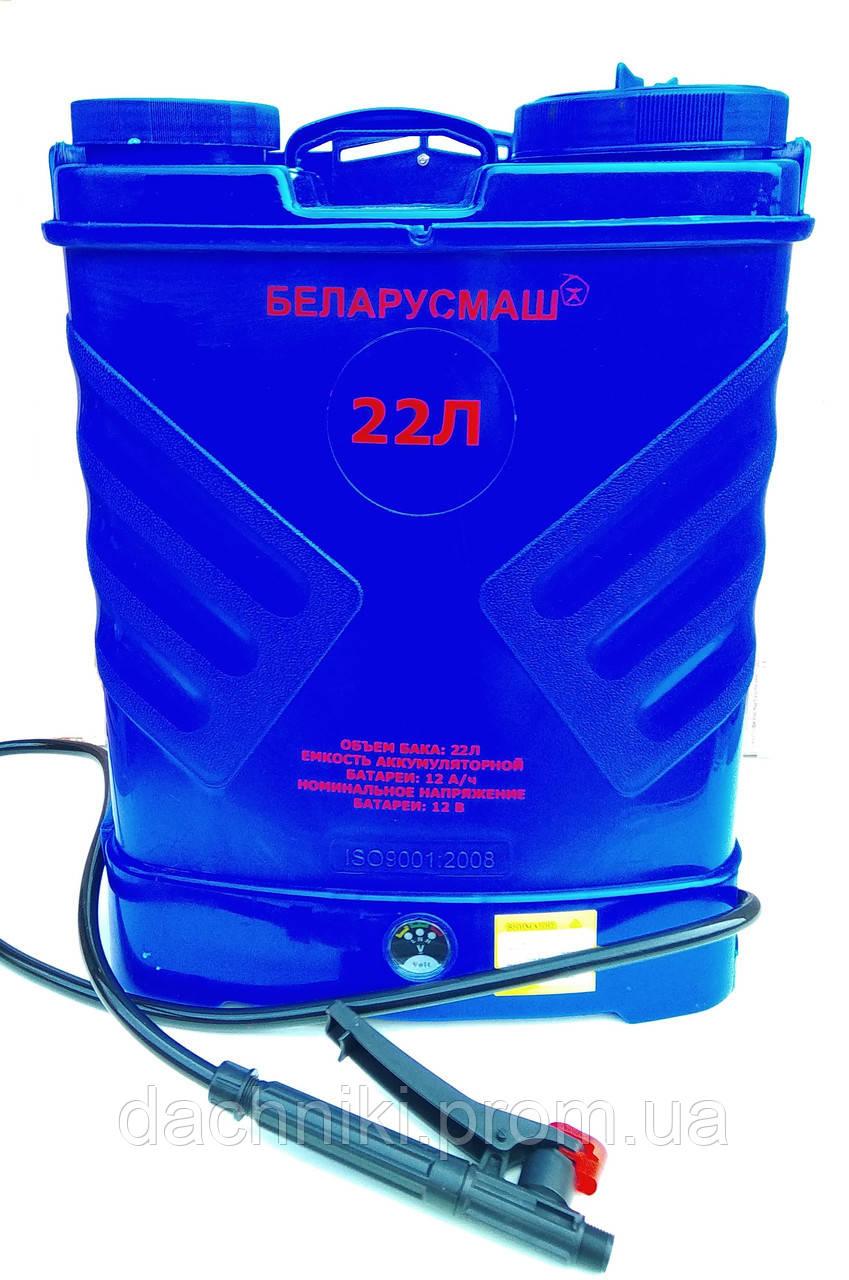 Аккумуляторный садовый опрыскиватель Беларусмаш 22 Л, 12 Aч