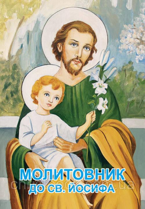 Молитовник до святого Йосифа