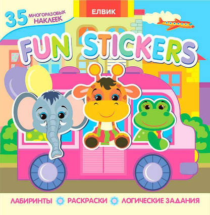 "Книга ""Fun stickers Книга 2"" 9789662832877 Р (15) (Украина)"