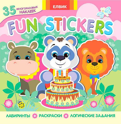 "Книга ""Fun stickers Книга 3"" 9789662832891 Р(15) (Украина)"