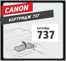 Тонер и Запчасти для Картриджа Canon 737