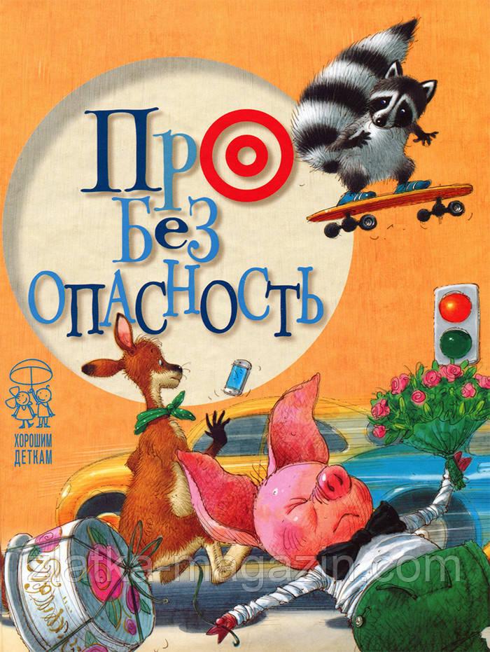 Про безопасность - Леся Антонова (9789669173546)