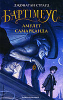 Бартімеус. Амулет Самарканда Книга 1 - Джонатан Страуд (9786175851296), фото 1