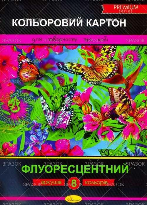 """Набор цветного картона """"Флуоресцентный"""" ККФ-А4-8 (40) (Украина)"""
