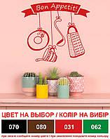 Декоративная кухонная наклейка Приятного аппетита (виниловая пленка оракал, декор кухни)