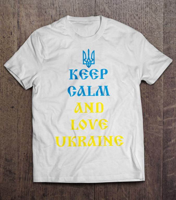 Футболка | Keep Calm and Love Ukraine |
