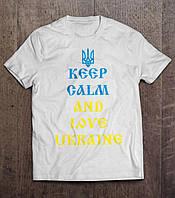 Футболка | Keep Calm and Love Ukraine |, фото 1