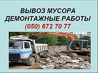 Вывоз строительного мусора, демонтаж  в городе Доброполье и Донецкой области