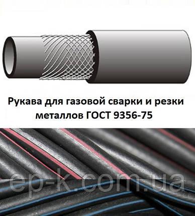 Рукав I-6,3-0.63 ГОСТ 9356-75, фото 2