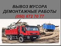 Вывоз строительного мусора, демонтаж  в городе  Селидово и Донецкой области