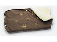 Муфта коричневая для коляски на овчине